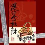 Kee Wah Cookies